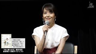 動画レポ:富田靖子舞台「こまつ座『母と暮せば』」製作発表ダイジェスト
