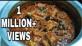 രുചിയൂറും നാടൻ കോഴിക്കറി    Kerala Style Nadan Chicken Curry    Recipe:100
