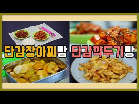 [숏클립] 단감장아찌랑 단감깍두기랑~ (2019.11.13, 수)