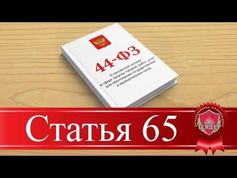 Статья 65