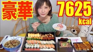 【MUKBANG】 The End Of The Year Luxury ! 50 Sushi, Broiled Eel Over Rice...etc, 7625kcal[CC Available]
