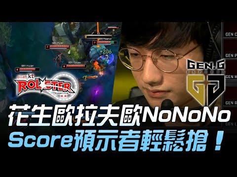 KT vs GEN 花生歐拉夫歐NoNoNo Score預示者輕鬆搶!Game 1