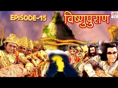 Vishnu Puran # विष्णुपुराण # Episode-15 # BR Chopra Superhit Devotional Hindi TV Serial #