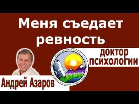 Нет доверия к мужу Ревную к бывшей любовнице Психолог Андрей Азаров