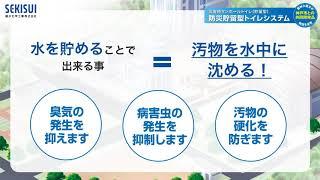 防災貯留型トイレシステム(マンホールトイレ)