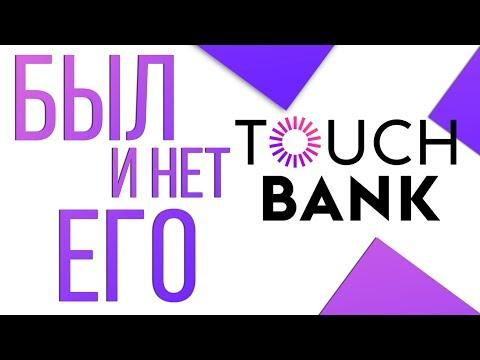 Почему прое*ался Touch Bank. Взгляд изнутри.
