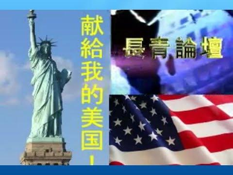 曹长青:献给我的美国!(2008)