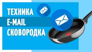 Как сделать автоворонку с помощью сервиса e-mail рассылок?