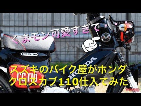 クロスカブ110/ホンダ 110cc 山形県 SUZUKI MOTORS