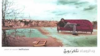 تحميل اغاني Yazan Al Rousan - Trouh MP3