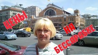 Самый элитный базар Украины. Цены на Бессарабке. Бессарабский рынок в центре Киева.
