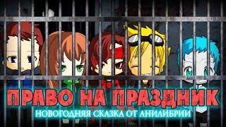 """""""ПРАВО НА ПРАЗДНИК"""" - АНИМАЦИЯ"""