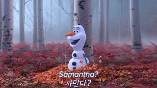 겨울왕국2 OST ❄️ 올라프 노래::When I Am Older - Josh Gad [영상/가사/해석/발음/한글/자막/번역/lyrics]