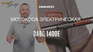 Триммер электрический DAEWOO DABC 1400E
