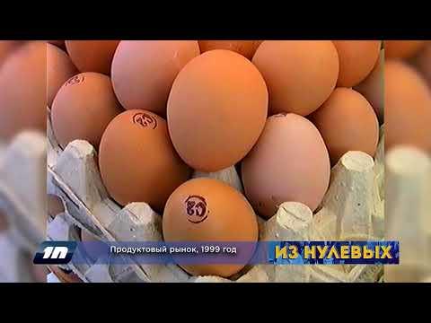 Из нулевых / 2-й сезон / 1999 / Продуктовый рынок Нива