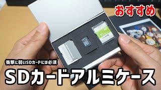 両面収納アルミメモリーケース:SDカードって実は衝撃に弱いです。大事な写真や動画が消えないように