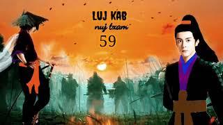Luj kab part 59 Hmong storieds 苗族的故事