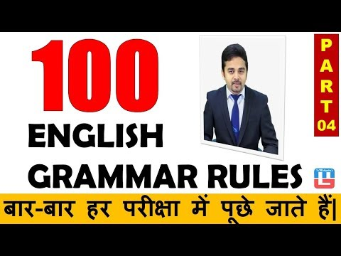 Top 100 English Grammar Rules | Part 4 | SSC CHSL | CGL | Other Competitive Exams