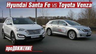 Сравнительный тест Hyundai Santa Fe vs Toyota Venza 2015 про.Движение