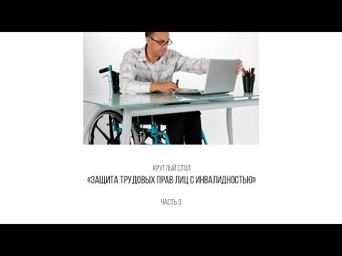 Часть 3. Круглый стол «Защита трудовых прав лиц с инвалидностью»