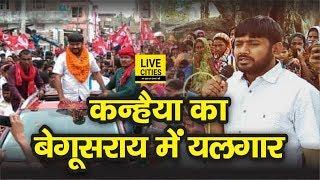 Kanhaiya Kumar का अब तक का Best Speech, Begusarai में जमकर धोया Giriraj Singh को | LiveCities