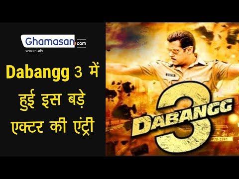 Bollywood Update : Dabangg3 में हुई इस बड़े Actor की Entry