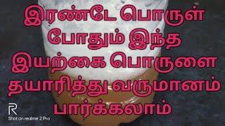 Скачать Small business ideas in Tamil | business ideas in Tamil |low