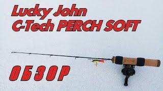Удилище зимнее lucky john c-tech perch soft 50 см