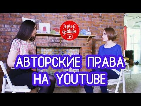 Авторские права на YouTube | Чем грозит нарушение авторских прав | Интервью с юристом | Pro.YouTube