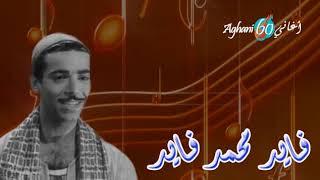 قولوا لي يا عشاق - فايد محمد فايد تحميل MP3