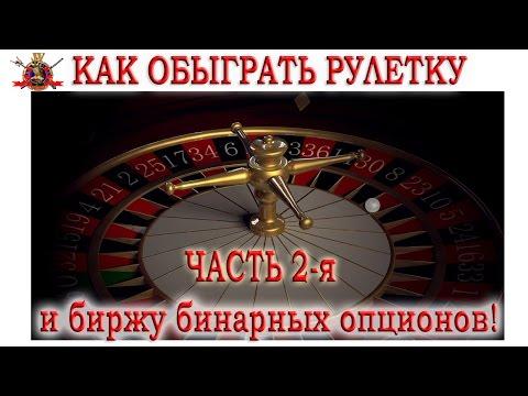 Рублевый депозит на бинарных опционах
