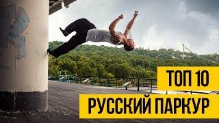 РУССКИЙ ПАРКУР И ФРИРАН - ТОП 10 ★ Лучшие русские трейсеры и фристайлеры