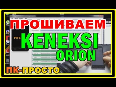 ПРОШИВКА KENEKSI ORION | FIRE, если завис или не загружается.