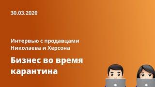 [Бизнес в кризис] Беседа продавцов из Николаева и Херсона. 30.03.2020