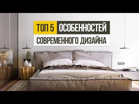 5 советов, как сделать современный дизайн интерьера квартиры 2019