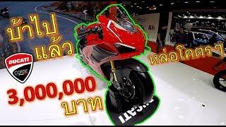บ้าไปแล้ว!! บิ๊กไบค์ ราคา 3 ล้านบาท Ducati V4R ราคาหน้าสั่น สวยเวอร์ ep.585