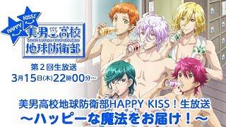 美男高校地球防衛部HAPPYKISS!生放送第2回