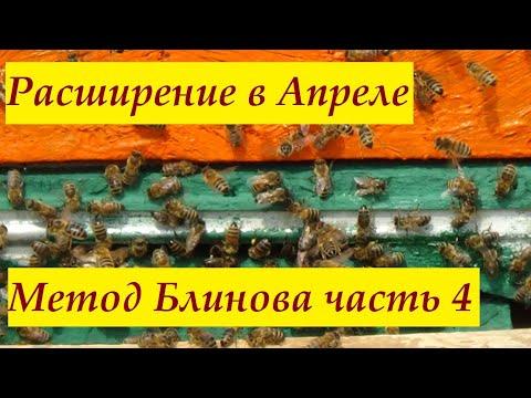 Метод Блинова работает, продолжаем расширение часть 4