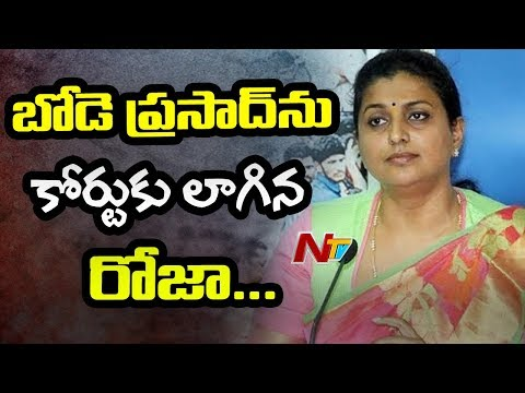 High Court Gave Permission to File Case Against TDP MLA Bode Prasad For Abusing MLA Roja