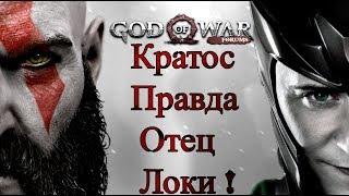 God of War 4 (ДЕЙСТВИТЕЛЬНО ЛИ АТРЕЙ-ЛОКИ?)