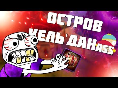 Остров Кель'Данас — ДЕЙЛИКИ / wow 3.3.5 (Sirus.su)