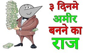 How To Become Rich In India ? | Angry Prash