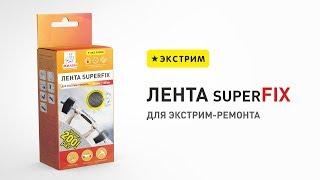 Стеклотканевая лента для ремонта SuperFix, 50мм*125см, МИЛЕН от компании ООО «БиС компани» - видео
