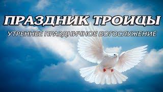 27 мая 2018 / Праздник Троицы / Церковь Спасение