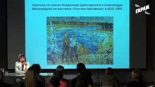 Лекция Саши Обуховой. 1992 год.
