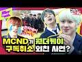 갑자기 납치 된 신인 남돌, MCND(엠씨엔디)? 배신감에 🔥치를 떠는🔥 예능 만렙 아이돌의 첫 리얼리티 | 갑자기 미치고 Ep.1 | MCND's Crazy School