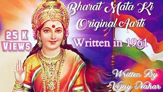 Bharat Mata Ki First Aarti Since 1961   tapanv nah - tapanvnahar