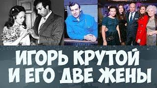 Игорь Крутой и его две жены, личная жизнь композитора