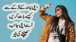 How to Talk to a Guy You Like   Tips to Attract Him in Urdu & Hindi