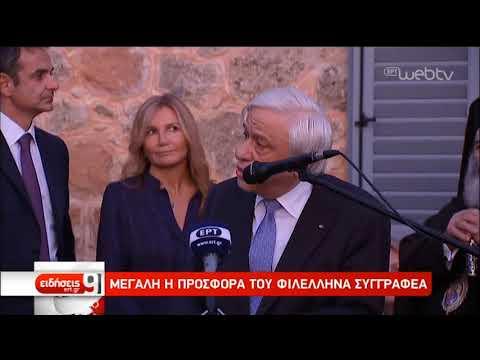 Παυλόπουλος: Είμαστε πάντοτε θεματοφύλακες της ειρήνης | 19/10/2019 | ΕΡΤ